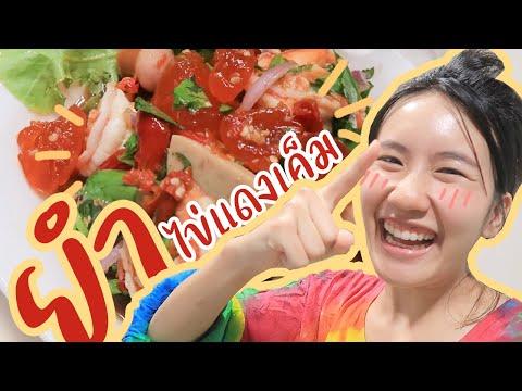 เมอาพาเข้าครัว ยำโคตรแซ่บ รอแป๊ปแม่ ไม่ต้องต่อคิว!!! | MayyR - วันที่ 23 Aug 2019