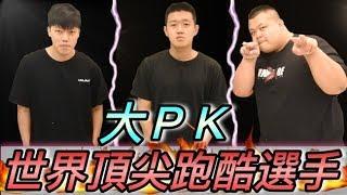 【狠愛演】世界頂尖跑酷選手!大PK『每位都是神人等級』
