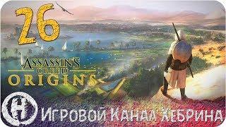 Assassins Creed Origins - Часть 26 (Здоровяк)