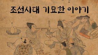 [통합본] 자기전에 듣기좋은: 조선시대 기묘한이야기- …