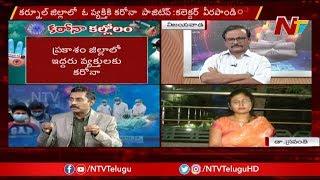 కరోనా అలెర్ట్ | Special Discussion on Corona Spread in India | NTV