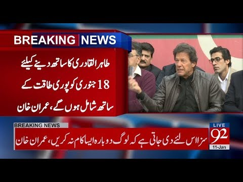 Islamabad: Chairman PTI Imran Khan Addresses Press Conference - 11 January 2018 - 92NewsHDPlus