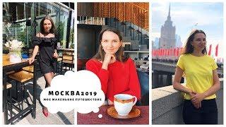 Мое путешествие в Москву / Видео