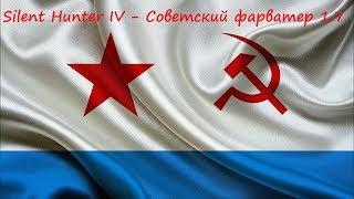 Silent Hunter 4 - Советский фарватер 1.7