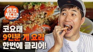 One Night Food Trip 2017 코요태, 9인분 ′게 요리′...