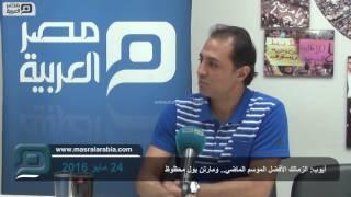 مصر العربية |  أيوب: الزمالك الأفضل الموسم الماضي.. ومارتن يول محظوظ