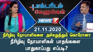 Doctoridam Kelungal - News7 Tamil TV Show