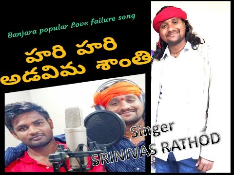 HARI HARI ADAVIMA SHANTI   love failure song  by  singer-SRINIVAS RATHOD banjara song