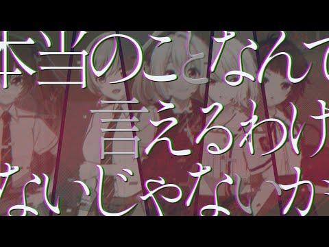 IENAI / 八月のシンデレラナイン(ハチナイ)