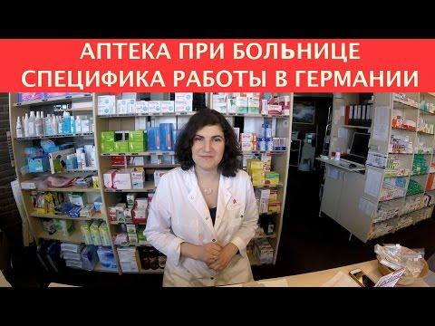 Аптека при больнице. Специфика работы в Германии.