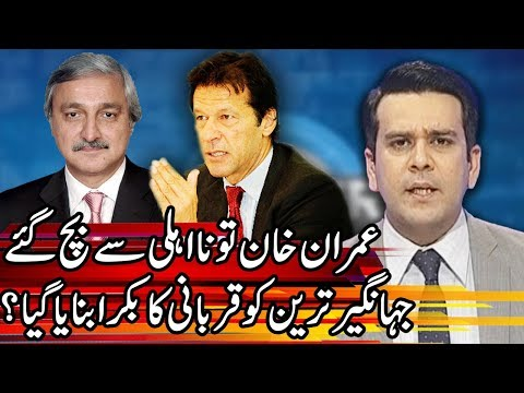 Center Stage With Rehman Azhar | 15 December 2017 | Express News
