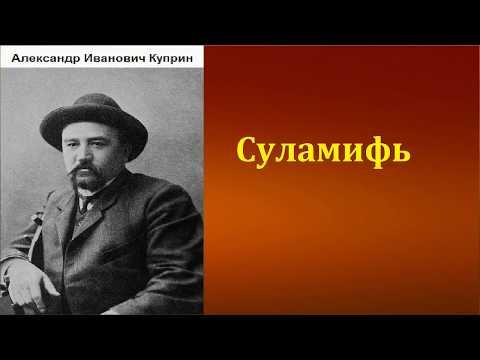 Александр Иванович Куприн.  Суламифь. аудиокнига.