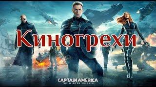 Киногрехи - Первый мститель: Другая война