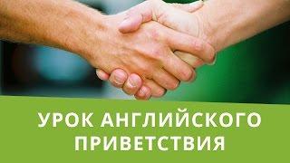 Онлайн курс | Английский для начинающих | Приветствие и знакомство