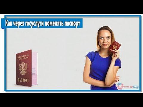 Как через госуслуги поменять паспорт