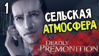 deadly Premonition: The Directors Cut Прохождение На Русском #1  СЕЛЬСКАЯ АТМОСФЕРА