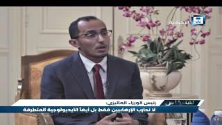بالفيديو.. رئيس وزراء ماليزيا: زيارة الملك سلمان ستفتح آفاقاً جديدة للتعاون