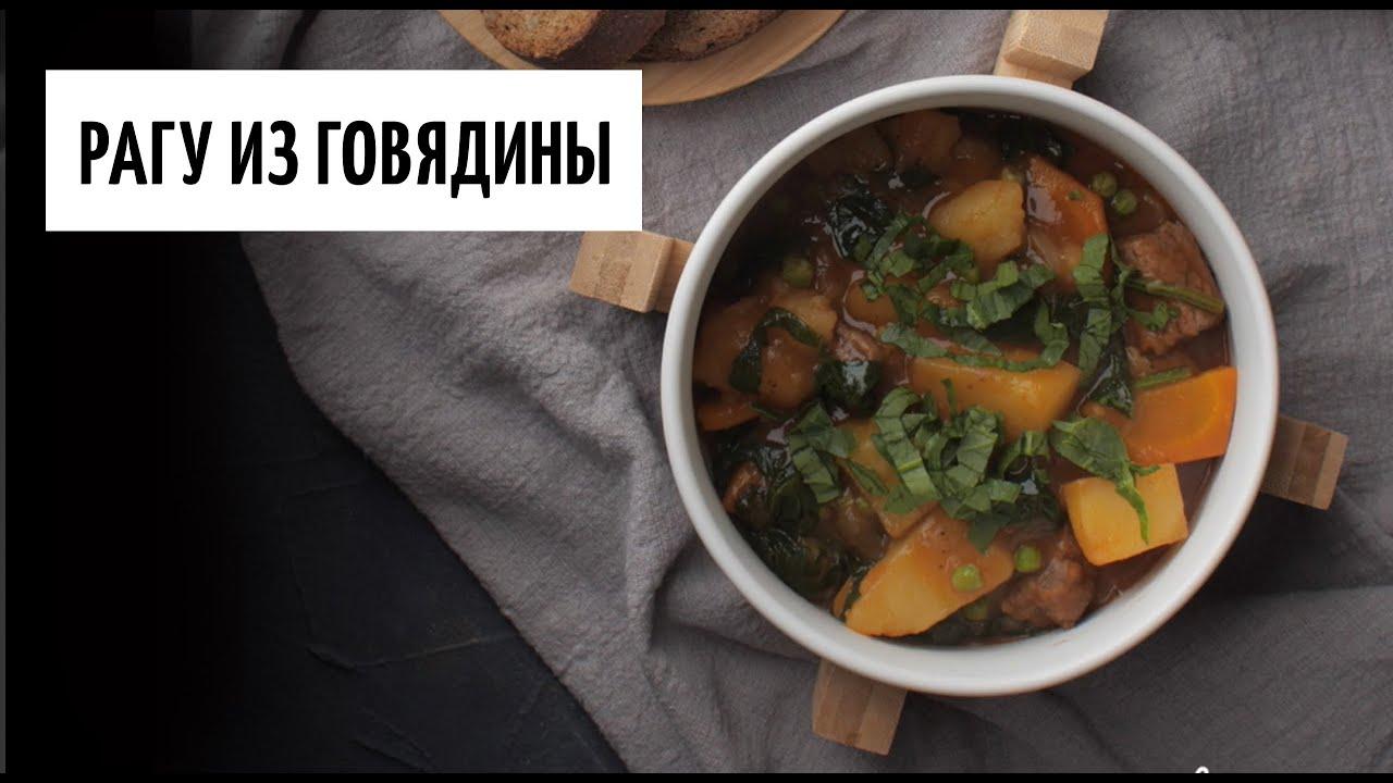 Рагу из говядины видео рецепт   простые рецепты от Дании