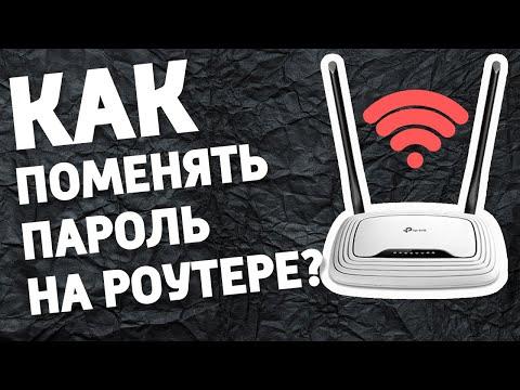 Как ПОМЕНЯТЬ ПАРОЛЬ от Wi-Fi роутер