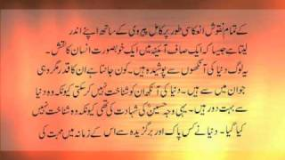 Muharram: Sayings of the Promised Messiah (as) - Part 3 (Urdu)