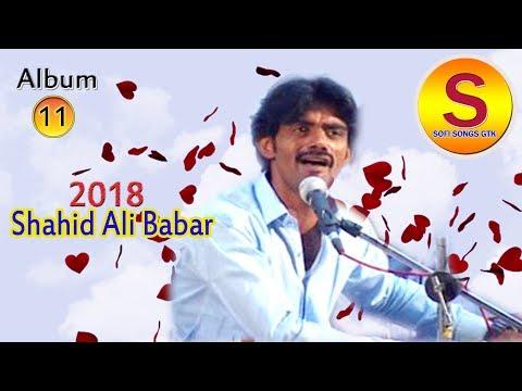 Shahid Ali Babar | Dil Jeheri Tho Shae Dia | New Album 11 2018 | Sindhi New Songs 2018