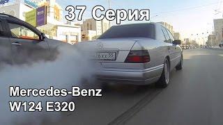 Легенда 90-ых, Mercedes-Benz W124 E320 (37 Серия)