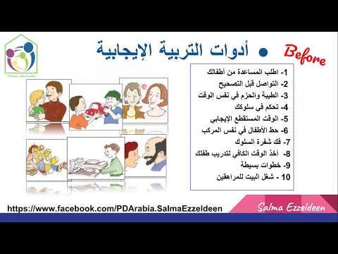 ادوات التهذيب الايجابي في التربية pdf