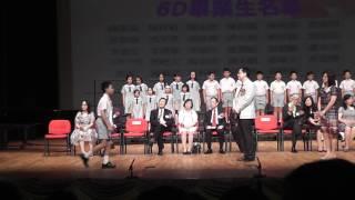 Publication Date: 2017-06-28 | Video Title: 屯門官立小學畢業典禮 2016 2017 6D班畢業名單