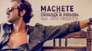 Download MACHETE  - Свобода и любовь feat. BVSC ORQUESTA (Official Music Video) Mp3 and Videos