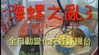 【三爪禪師夾娃娃】 海螺之亂系列3:全自動變化機台,檔板昇降,台面旋轉,是嫌小海螺太好夾嗎? #26