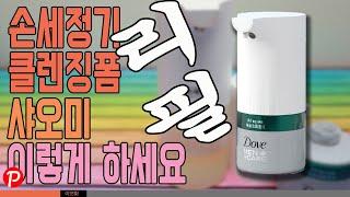 샤오미 도브 클렌징폼 / 손세정기 리필 하는법, 세정액…