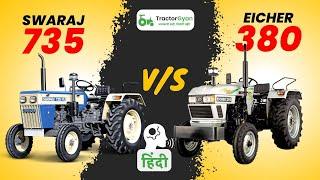 Swaraj 735 FE vs Eicher 380 Tractor Comparison Review India (2019) | Swaraj vs Eicher स्वराज vs आयशर