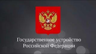 Государственное устройство РФ (России)