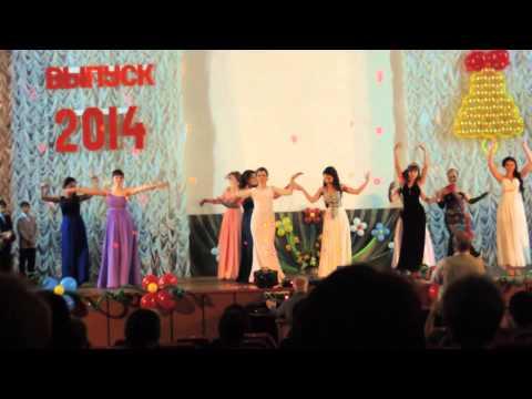 выпускной 2014 11 класс Танец. Флешмоб