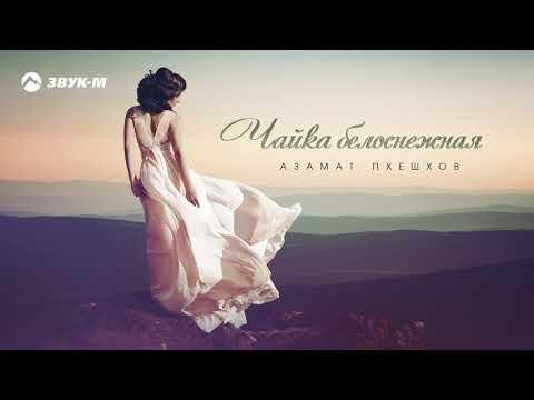 Азамат Пхешхов - Чайка белоснежная   Премьера трека 2020