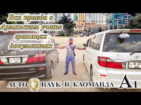 Auto Hayk авто из Армении июнь 2021. Приезд и отъезд новых клиентов. Большая погрузка авто.