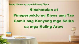 Hinahatulan at Pineperpekto ng Diyos ang Tao Gamit ang Kanyang mga Salita sa mga Huling Araw