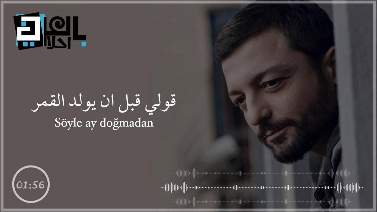 اغنية تركية هادئة للعشق محمد اردم اخبرها Mehmet Erdem Soyle Youtube