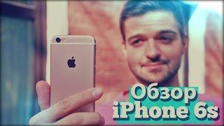 Обзор iPhone 6s или Розовый 3D Touch
