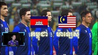 កម្ពុជា VS ម៉ាឡេស៊ី  CAMBODIA  VS MALAYSIA  PES 2018/ #PCGAMELIVE