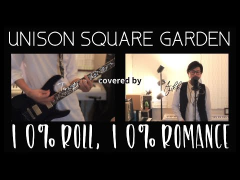 【Cover】【ボールルームOP】10% roll, 10% romance / UNISON SQUARE GARDEN【あじっこ】