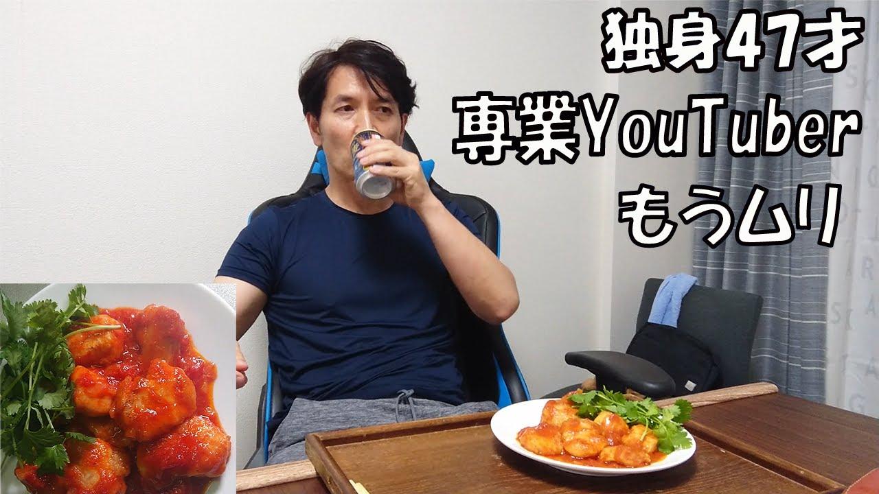 【一人飲み】独身47才、700g胸肉でトマトソース煮「ぼっち飯」