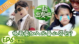 [ENG SUB] 'Let's Go' Episode 06: Yang Shuo daughter Yang Yuxi Surprise To Join