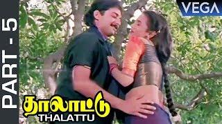 Thalattu Movie Part 5 | Arvind Swamy | Sukanya | Sivaranjini | Ilaiyaraaja | Tamil Movies