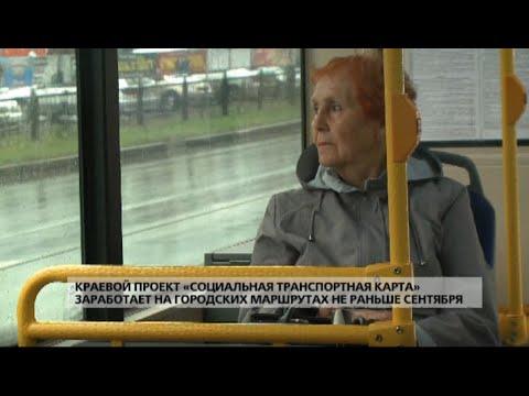 Краевой проект «Социальная транспортная карта» заработает на городских маршрутах не раньше сентября