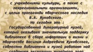 Презентация Библиотеки им. В.А. Жуковского