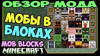 - ч.229 Мобы в Блоках Mob Blocks Mod Обзор мода для Minecraft