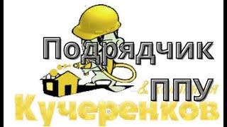 Устранение промерзания бетонной плиты перекрытие со стороны подвала(, 2015-11-09T09:52:37.000Z)