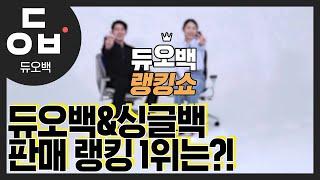 [듀오백] 듀오백&싱글백 판매 랭킹 1위는?!
