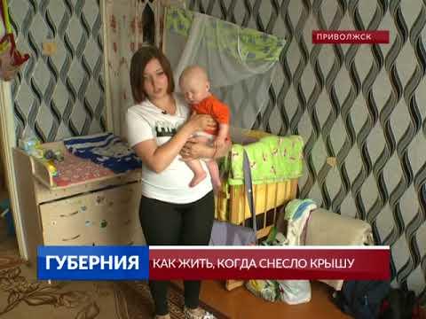 В Приволжске люди три недели живут под аварийной крышей